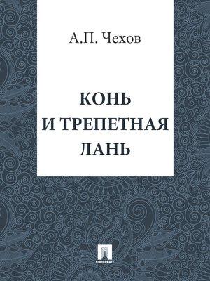 cover image of Конь и трепетная лань