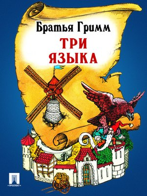 cover image of Три языка