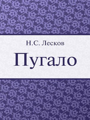cover image of Пугало