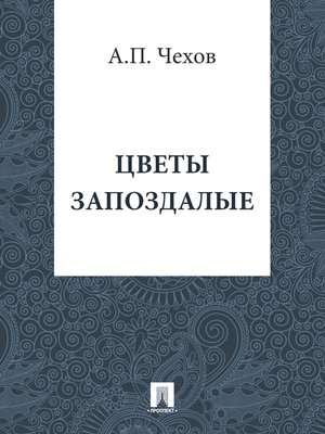 cover image of Цветы запоздалые