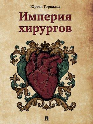 cover image of Империя хирургов