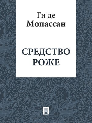 cover image of Средство Роже