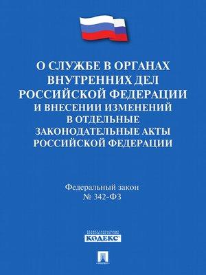 cover image of ФЗ РФ «О службе в органах внутренних дел Российской Федерации и внесении изменений в отдельные закон
