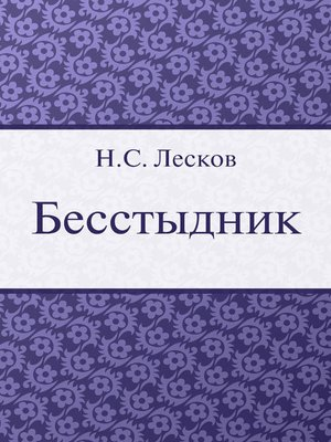 cover image of Бесстыдник