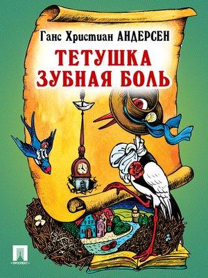 cover image of Тетушка Зубная боль