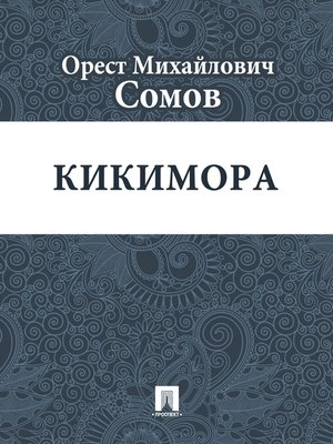 cover image of Кикимора