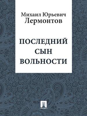 cover image of Последний сын вольности