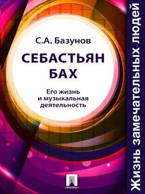 cover image of Себастьян Бах. Его жизнь и музыкальная деятельность