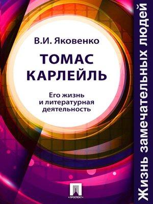 cover image of Томас Карлейль. Его жизнь и литературная деятельность