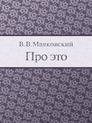 cover image of Про это
