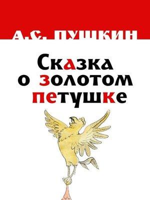 cover image of Сказка о золотом петушке