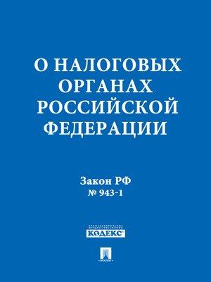 """cover image of Закон РФ """"О налоговых органах Российской Федерации"""""""