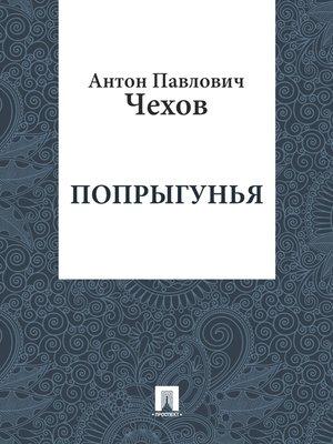 cover image of Попрыгунья