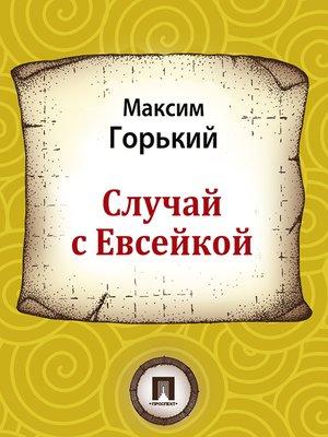 cover image of Случай с Евсейкой