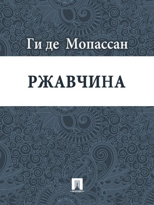 cover image of Ржавчина