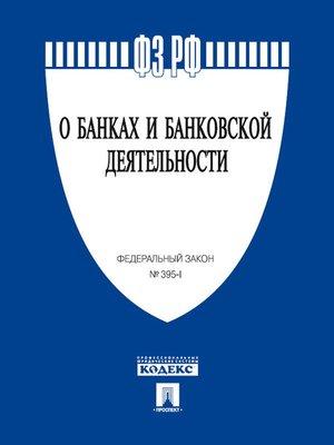 """cover image of ФЗ РФ """"О банках и банковской деятельности"""""""