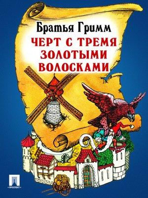cover image of Черт с тремя золотыми волосками