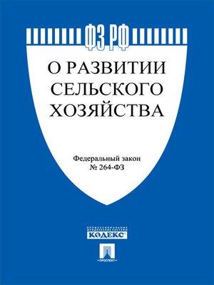 "cover image of ФЗ РФ ""О развитии сельского хозяйства"""