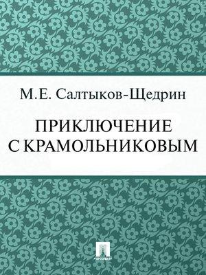 cover image of Приключение с Крамольниковым
