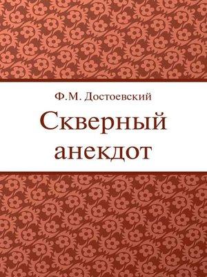 cover image of Скверный анекдот