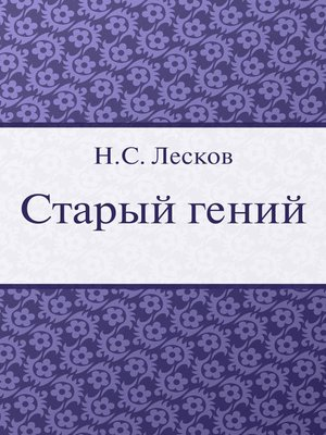 cover image of Старый гений