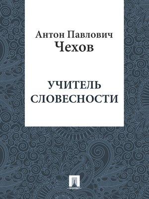 cover image of Учитель словесности