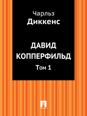 cover image of Давид Копперфильд. Том 1