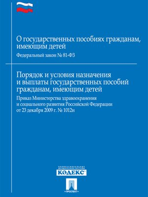 "cover image of ФЗ РФ ""О государственных пособиях гражданам, имеющим детей"""