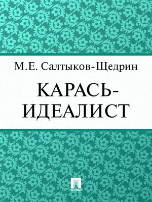 cover image of Карась-идеалист