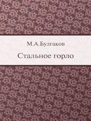 cover image of Стальное горло