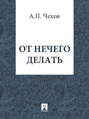 cover image of От нечего делать