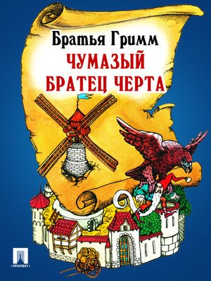 cover image of Чумазый братец черта