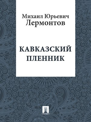 cover image of Prisoner of the Caucasus