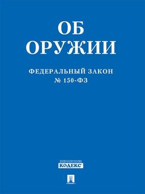 """cover image of ФЗ РФ """"Об оружии"""""""