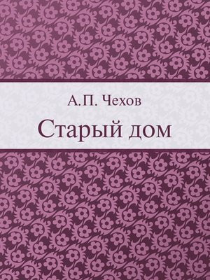 cover image of Старый дом