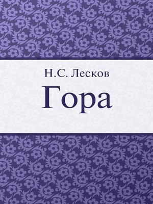 cover image of Гора
