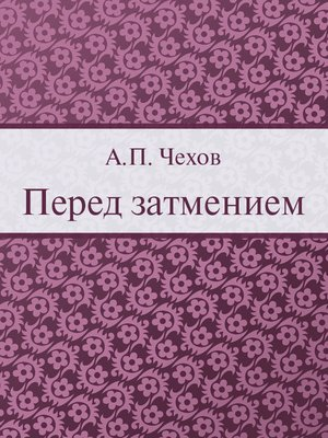 cover image of Перед затмением