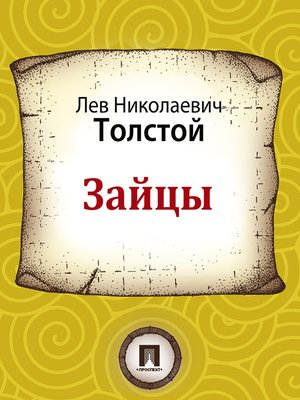 cover image of Зайцы