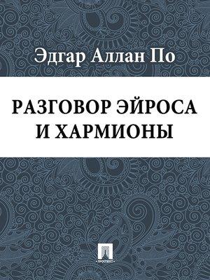 cover image of Разговор Эйроса и Хармионы