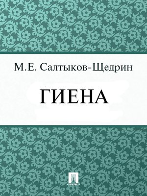 cover image of Гиена
