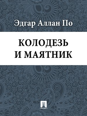 cover image of Колодезь и маятник