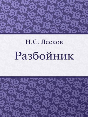 cover image of Разбойник
