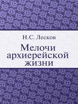 cover image of Мелочи архиерейской жизни