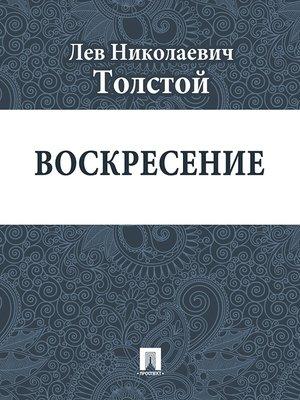 cover image of Воскресение