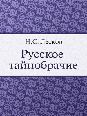 cover image of Русское тайнобрачие