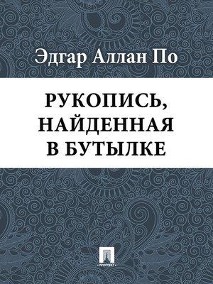 cover image of Рукопись, найденная в бутылке