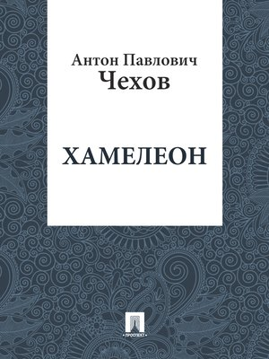 cover image of Хамелеон