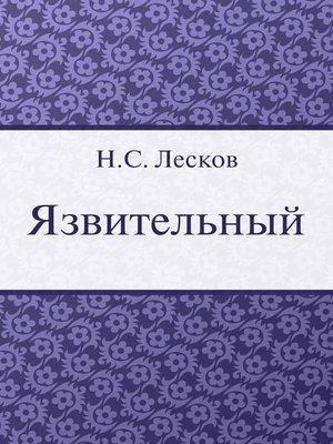 cover image of Язвительный