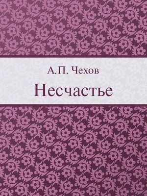 cover image of Несчастье