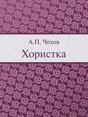cover image of Хористка